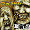 Maximum The Hormone - Mimi Kajiru