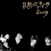 MUCC - Aishuu no Antique